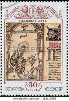 RUSSIA - CIRCA 1991: A stamp printed in USSR (Soviet Union), shows Illustration from Book of the Apostles by Feodorov and Mstislavetz, 1564. Cultural Heritage, Scott catalog 6008 A2885 30k, circa 1991 - stock photo