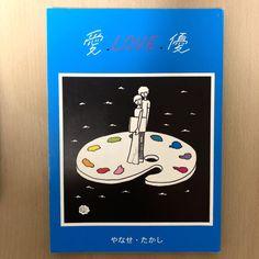 柳瀬たかし - Google 検索 Love, Books, Amor, Libros, Book, Book Illustrations, Libri