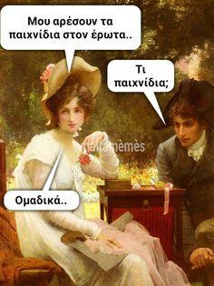 Ομαδικά παιχνίδια Pole Dancing, Ancient Memes, Funny Greek Quotes, Funny Memes, Jokes, Beach Photography, Dance, Humor, Humour