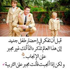 أنت مجبر علي التربيه ♧•°•° Social Quotes, Mommy And Son, Gay Aesthetic, Islamic Phrases, Knowledge Quotes, Beautiful Arabic Words, Human Development, Life Words, Baby Education