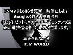【KSM】KSMよりお知らせ更新一時停止します。Google及びその提携会社、株プレゼントキャスト=「放送コンテンツ適正流通推進連絡会」に強く抗...