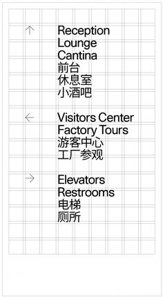 Polestar – Stockholm Design Lab Environmental Graphics, Environmental Design, Editorial Layout, Editorial Design, Design Lab, Layout Design, Wayfinding Signs, Pole Star, Japanese Graphic Design
