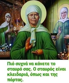Married With Children, Greek Quotes, First Love, Faith, Icons, Crafts, Manualidades, Handmade Crafts, Loyalty