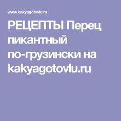 РЕЦЕПТЫ Перец пикантный по-грузински на kakyagotovlu.ru