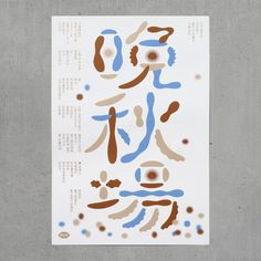 Poster for Full Autumn Market, by Jaemin Lee.