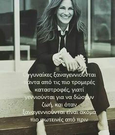 Greek Words, Motivation, Respect, Recovery, Quotes, Women's Fashion, Inspiration, Woman, Greek Sayings