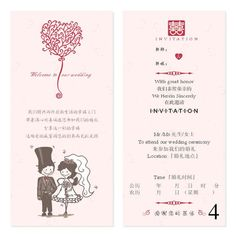 Chinese Wedding Invitation wording guide in English | h+k wedding ...