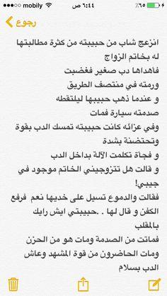Nana nounou Funny Qoutes, Crazy Funny Memes, Stupid Memes, Wtf Funny, Arabic Memes, Arabic Funny, Funny Arabic Quotes, Self Quotes, Words Quotes