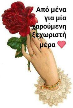 Greek Language, Good Morning Good Night, Greek