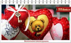 Валентинка своими руками (сердечко из фетра) » Дизайн & Декор своими руками