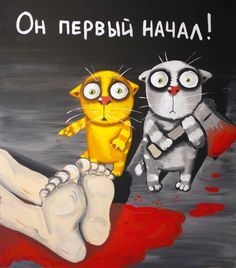 Vasya Lozhkin - He started it! Comic Pictures, Funny Pictures, Funny Posters, Political Art, Naive Art, Creative Sketches, Illustrations, Man Humor, Caricature