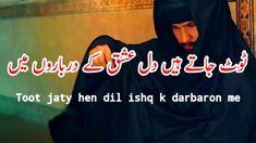 2 line urdu poetry | sad urdy poetry |sad poetry | poetry for love | hea...