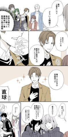 あわさわ (@awasawa) さんの漫画 | 203作目 | ツイコミ(仮) Touken Ranbu, Manga Anime, Twitter, Couples