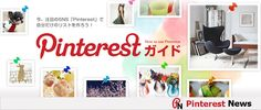 Pinterest Gets a Huge Boost In Asia!    Following on from their $150 million investment in Pinterest earlier this year, Japanese eCommerce giant Rakuten have begun the integration of the famous pin-it button into 3 of their Internet offerings