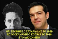 Funny Greek, Greece, Politics, Humor, History, Books, Cold War, Mary, News