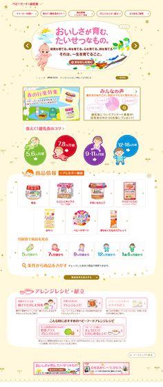 ベビーフード・幼児食|WEBデザイナーさん必見!ランディングページのデザイン参考に(かわいい系)