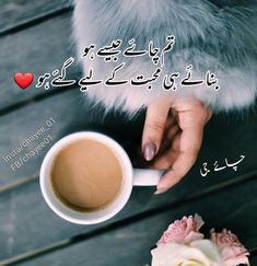 Chai Quotes, Stylish Girl Pic, Jaba, First Love, Lovers, Urdu Poetry, Qoutes, Funny, Quotes