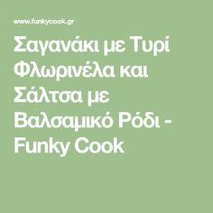 Σαγανάκι με Τυρί Φλωρινέλα και Σάλτσα με Βαλσαμικό Ρόδι - Funky Cook