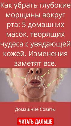 Face Yoga, Lotion, Beauty Hacks, Medicine, Humor, Health, Tips, Face, Beauty Tricks