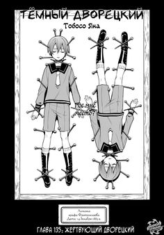 Манга Тёмный дворецкий (Kuroshitsuji) Глава 135 Жертвующий дворецкий | Desu.Me
