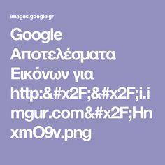 Google Αποτελέσματα Eικόνων για http://i.imgur.com/HnxmO9v.png