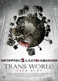 トランスワールド - Google 検索 Movies 2014, Thing 1, Film Studio, Trance, World, Movie Posters, Films, Cinema, Twitter