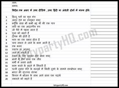Fill in the *blanks* in the sentences.?