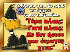 Funny Phrases, Funny Quotes, Funny Memes, Jokes, Greek Quotes, Merry And Bright, Laugh Out Loud, Haha, Funny Pictures
