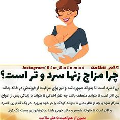 Image may contain: text All Funny Videos, Cute Couple Videos, Funny Today, Lower Back Pain Relief, Persian Quotes, Household Cleaning Tips, Text Pictures, Beautiful Gif, Woodworking Projects Diy
