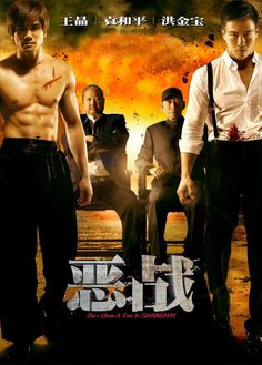 Once Upon a Time in Shanghai 【 FuII • Movie • Streaming