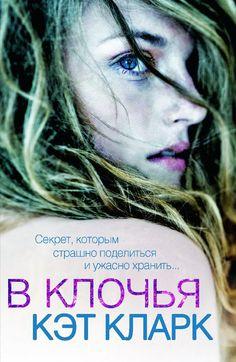 Кэт Кларк - В клочья