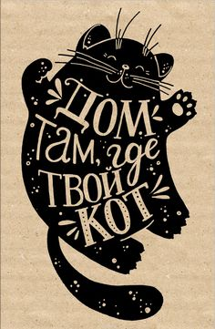 Картинки по запросу твой дом там где твой кот Sweet Cat, Wallpaper Aesthetic, Calligraphy Letters, Cat Art, Book Art, Concept Art, Diy And Crafts, How To Draw Hands, Illustrations