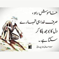 Love Quotes In Urdu, Sufi Quotes, Imam Ali Quotes, Allah Quotes, Muslim Quotes, Quran Quotes, Poetry Quotes, Qoutes, Socrates Quotes