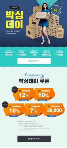 (광고) 6/1 단 하루, 박싱데이▶ 최대 3만원 5종쿠폰│박스째 쓱 ~60% 상품할인   받은편지함   Daum 메일