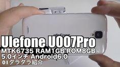 Ulefone U007Pro MTK6735 RAM1GB ROM8GB 5.0インチ Android6.0 01ダラダラ紹介