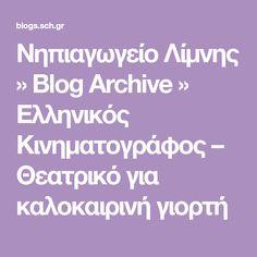 Νηπιαγωγείο Λίμνης » Blog Archive » Ελληνικός Κινηματογράφος – Θεατρικό για καλοκαιρινή γιορτή