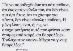ΚΑΒΑΦΗΣ Poem Quotes, Wise Quotes, Inspirational Quotes, Poems, Something To Remember, Greek Words, Life Words, Simple Words, Greek Quotes