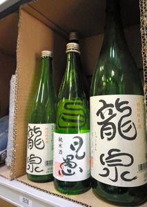 中尾酒造株式会社 - 茨木市
