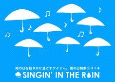 雨の日を軽やかに過ごすアイテム 雨の日特集2014 看板