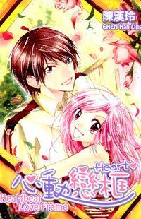 Heartbeat Love Frame Manga - Read Heartbeat Love Frame Manga Online For Free!
