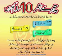 Fitness Tips In Urdu 56 Super Ideas Fitness-Tipps in Urdu 56 Super-Ideen Beauty Tips For Face, Health And Beauty Tips, Health Advice, Beauty Skin, Beauty Hacks, Beauty Secrets, Beauty Products, Face Skin Care, Diy Skin Care