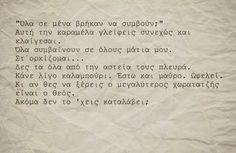 Μάρω Βαμβουνάκη quotes | Μικρές Καθημερινές Ιστορίες | Bloglovin'
