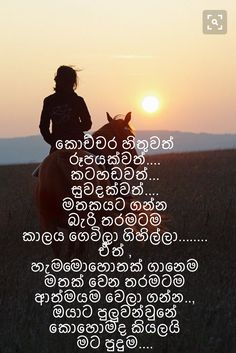 104 Best Sinhala Quotes Images Best Love Quotes Love Crush