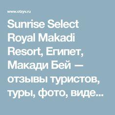 Sunrise Select Royal Makadi Resort, Египет, Макади Бей — отзывы туристов, туры, фото, видео, забронировать онлайн