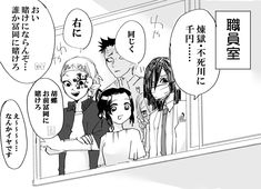 Neko, Slayer Anime, Doujinshi, Fiction, Wattpad, Animation, Comics, Memes, Books