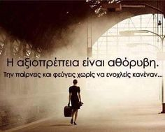 greek, greek quotes, and quotes εικόνα Advice Quotes, Words Quotes, Wise Words, Sayings, Favorite Quotes, Best Quotes, Kai, My Life Quotes, Word 2