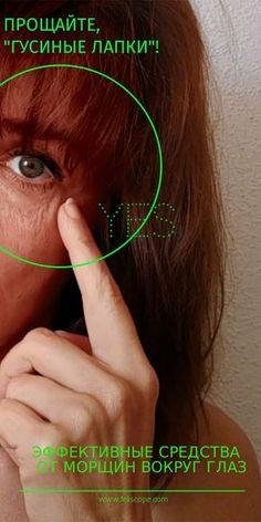 """Эффективные домашние средства от морщинок вокруг глаз. Прощайте, """"гусиные лапки""""! #морщины #глаза #вокругглаз #гусиныелапки #омоложение #красота #лицо"""