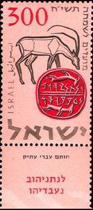Stamp: Festival 1957 - Gazelle (Israel) (Festival 1957) Mi:IL 147,Sn:IL 131,Yt:IL 123,Isr:IL 171