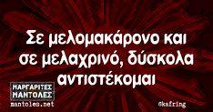 Σε μελομακάρονο και σε μελαχρινό, δύσκολα αντιστέκομαι mantoles.net Greek Memes, Funny Greek, Greek Quotes, Love Quotes, Funny Quotes, Quotes Quotes, Stupid Funny Memes, Funny Shit, Funny Stuff