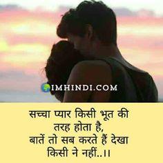 Love Shayari ! लव शायरी ! Lovely Shayari In Hindi Love Hurts Quotes, New Love Quotes, Qoutes About Love, Happy Shayari In Hindi, Romantic Shayari In Hindi, Motivational Thoughts In Hindi, Motivational Shayari, Shayari Photo, Shayari Image